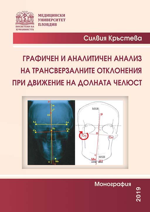 Графичен и аналитичен анализ на трансверзалните отклонения при движение на долната челюст
