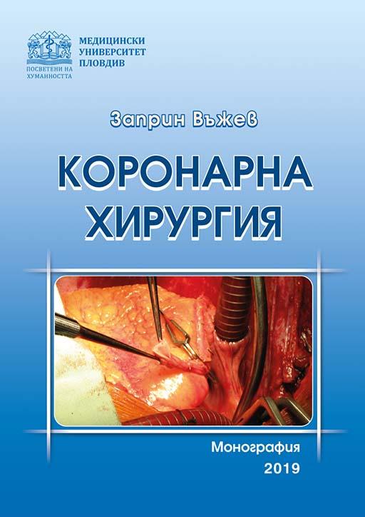 Коронарна хирургия