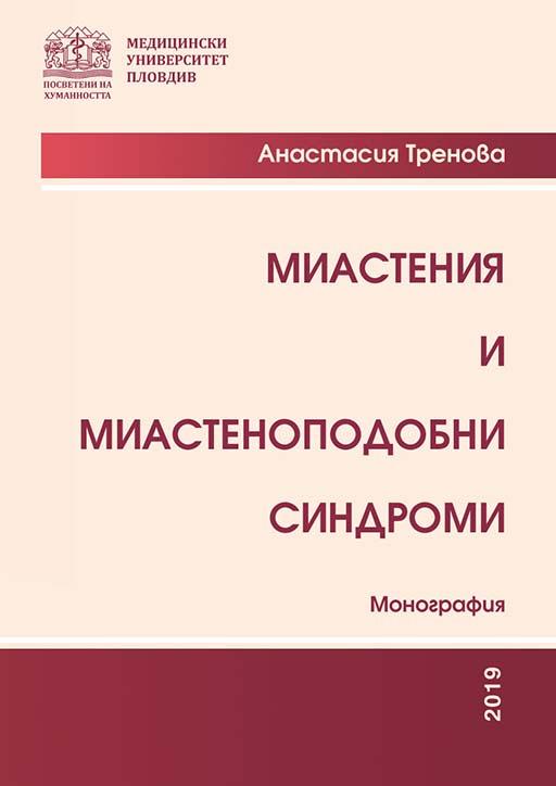 Миастения и миастеноподобни синдроми