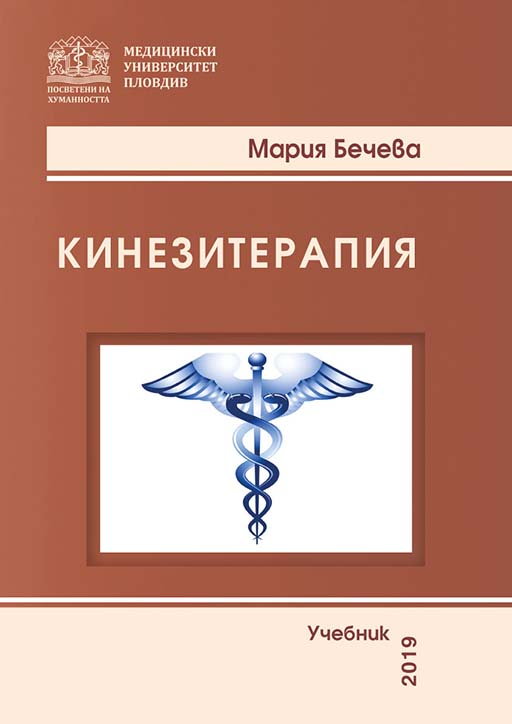 Учебник по Кинезитерапия