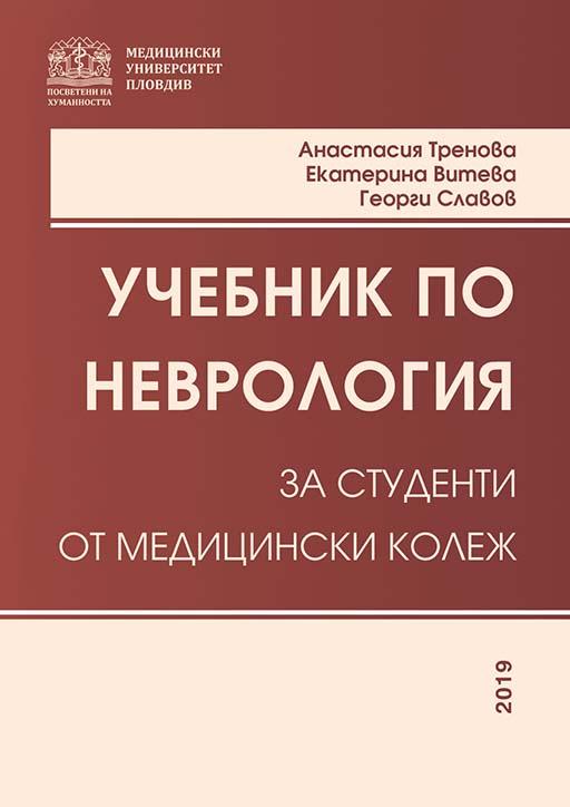 Учебник по Неврология