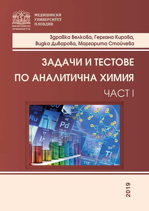 Задачи и тестове по Аналитична химия – част 1