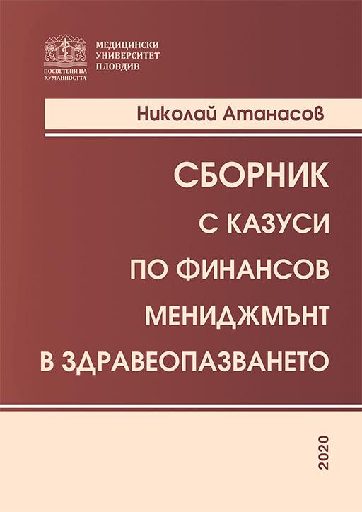 Сборник с казуси по финансов мениджмънт в здравеопазването