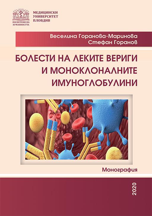 Болести на леките вериги и моноклоналните имуноглобулини