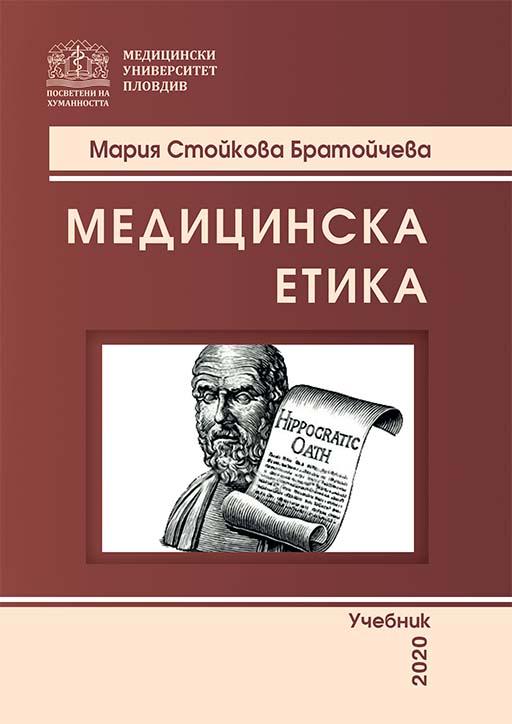 Медицинска етика