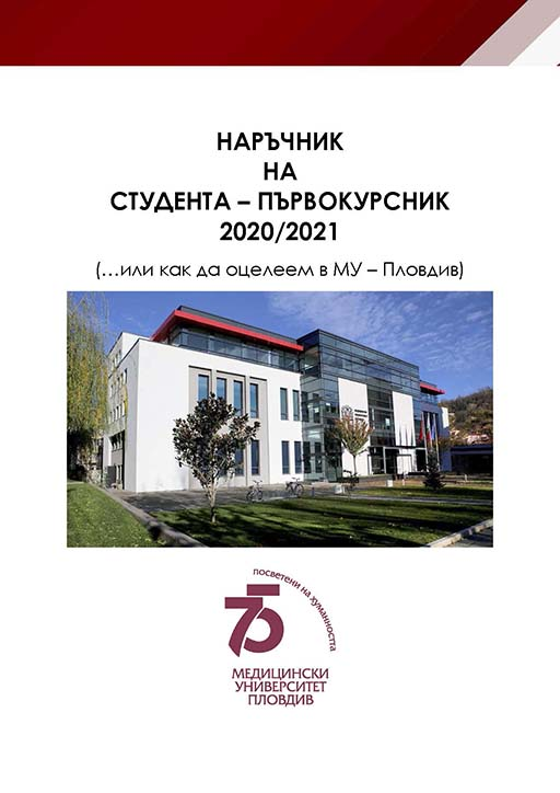 НАРЪЧНИК НА СТУДЕНТА – ПЪРВОКУРСНИК 2020/2021