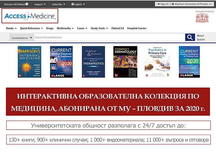 Ръководство за потребителя на AccessMedicine
