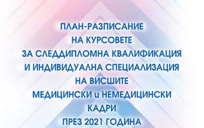План-разписание курсове СДО – 2021
