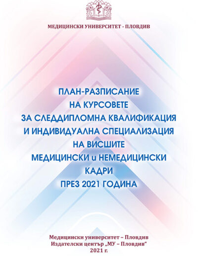 ПЛАН-РАЗПИСАНИЕ КУРСОВЕ - 2021, СДО, МУ-Пловдив