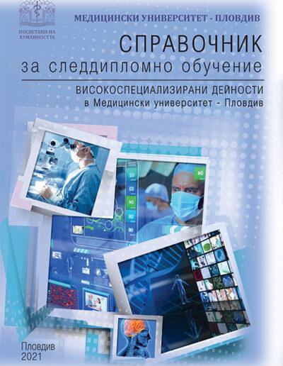 СПРАВОЧНИК ВСД 2021, СДО, МУ-Пловдив