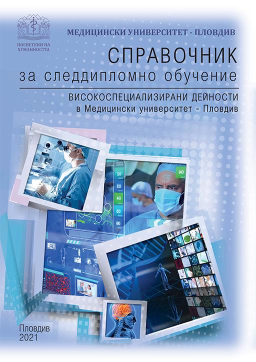 Справочник за следдипломно обучение – 2021