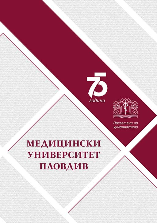 АЛМАНАХ 75 ГОДИНИ МЕДИЦИНСКИ УНИВЕРСИТЕТ – ПЛОВДИВ