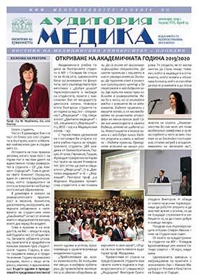 Аудитория медика Година 6, Бр. 21 Април 2017 г.
