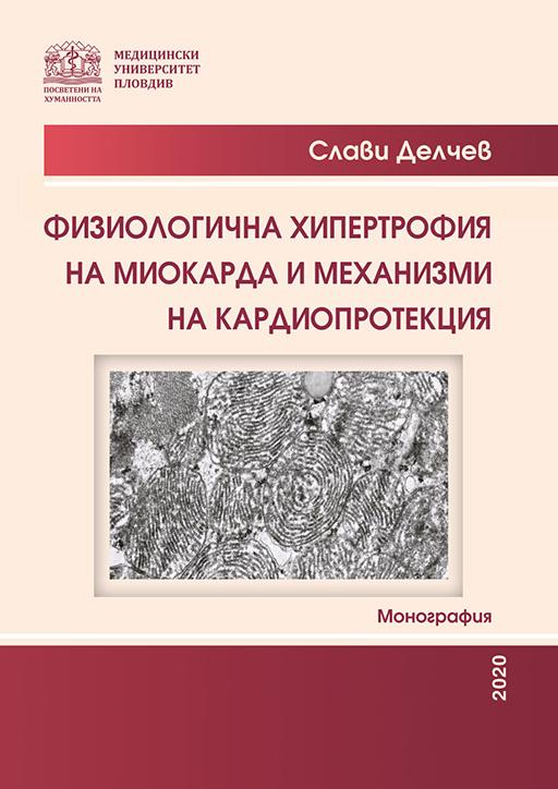 Физиологична хипертрофия на миокарда и механизми на кардиопротекция