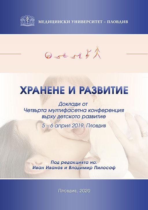 Хранене и развитие. Доклади от Четвърта мултифасетна конференция върху детското развитие, 5 – 6 април 2019, Пловдив