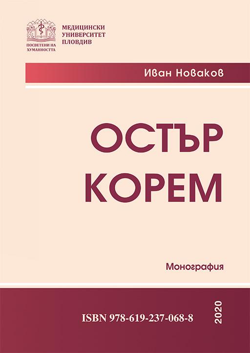 Остър корем