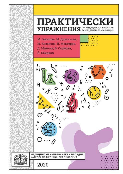 Практически упражнения по медицинска биология за студенти по фармация