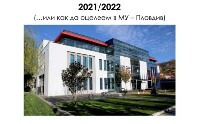 НАРЪЧНИК НА СТУДЕНТА – ПЪРВОКУРСНИК 2021/2022
