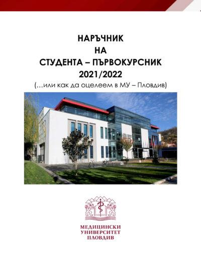 НАРЪЧНИК НА СТУДЕНТА – ПЪРВОКУРСНИК 2021/2022   …или как да оцелеем в МУ – Пловдив